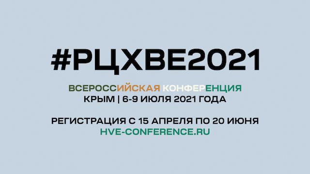 Конференция 2021