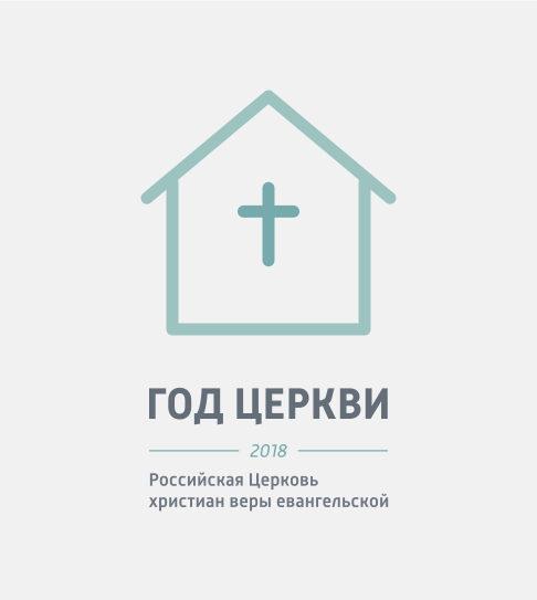 Год Церкви
