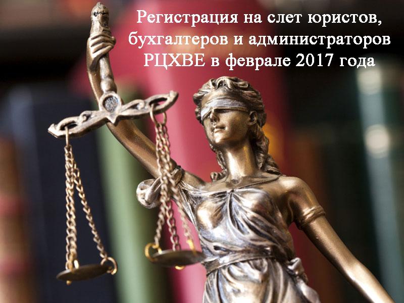 Регистрация на слет юристов, бухгалтеров и администраторов РЦХВЕ в феврале 2017 года