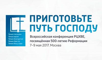 Всероссийская конференция РЦХВЕ