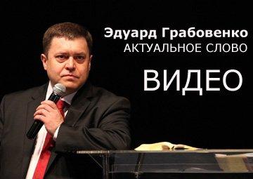Видео Эдуарда Грабовенко