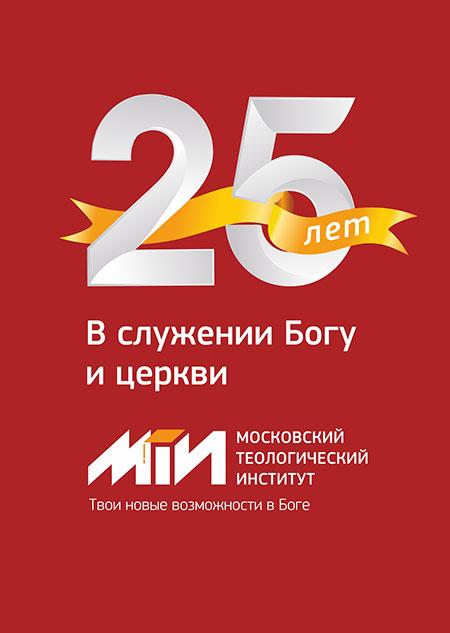 МТИ-25 лет