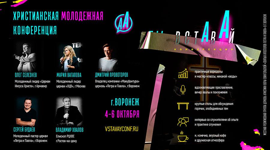 ВСТАВАЙ-2018