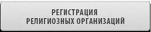 РЕГИСТРАЦИЯ РЕЛИГИОЗНЫХ ОРГАНИЗАЦИЙ (внесение изменений в устав)