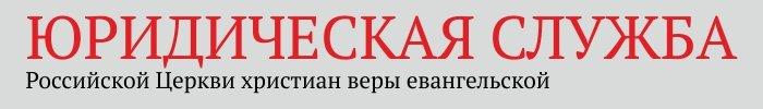 Юридическая служба РЦХВЕ